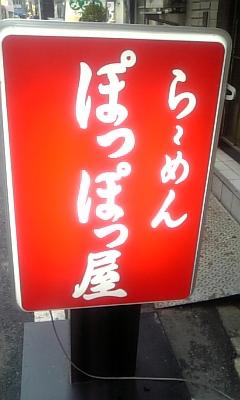 ぽっぽっ屋水道橋店